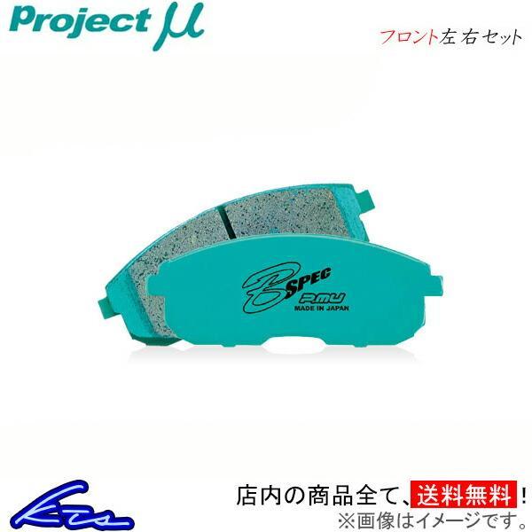 プロジェクトμ 最安値に挑戦 贈答品 Bスペック フロント左右セット ブレーキパッド ロードスター ND5RC F459 B SPEC プロジェクトミュー プロミュー ブレーキパット プロμ