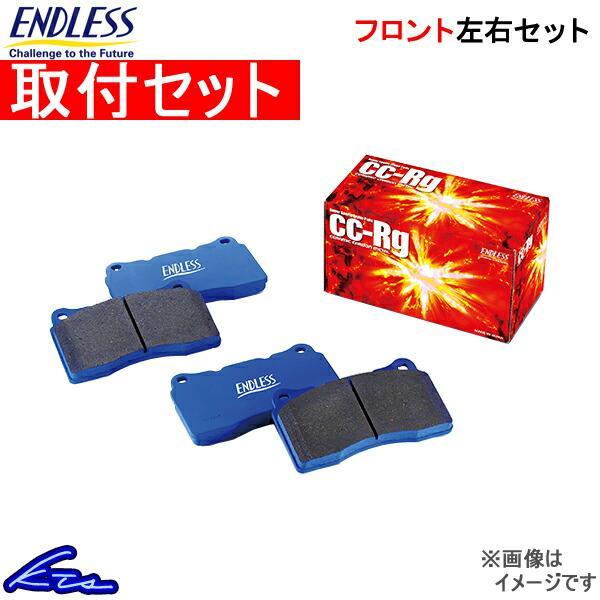 エンドレス CCRg フロント左右セット ブレーキパッド アルテッツァ GXE10 EP292 取付セット ENDLESS ブレーキパット
