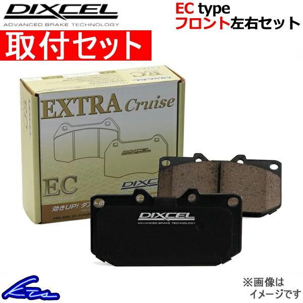 ディクセル ECタイプ フロント左右セット ブレーキパッド キューブキュービック BGZ11 321500 取付セット DIXCEL エクストラクルーズ ブレーキパット