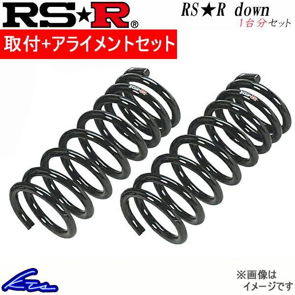 RS-R RS-Rダウン 1台分 ダウンサス インプレッサ GRB F040D 取付セット アライメント込 RSR RS★R DOWN ダウンスプリング バネ ローダウン コイルスプリング