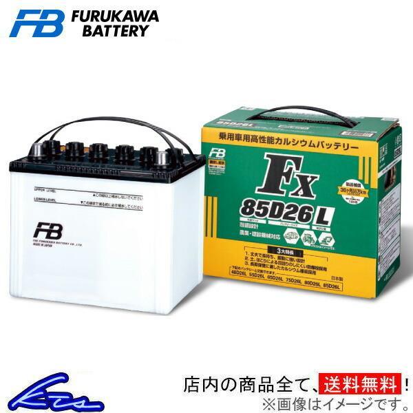 古河電池 FXシリーズ カーバッテリー シビック DBA-FD2 FX55B24L 古河バッテリー 古川電池 FXシリーズ 自動車用バッテリー 自動車バッテリー