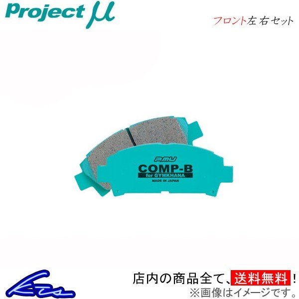 直輸入品激安 プロジェクトμ COMP-B for 高級な ジムカーナ フロント左右セット ブレーキパッド ロードスター GYMKHANA プロミュー F459 プロジェクトミュー プロμ ND5RC