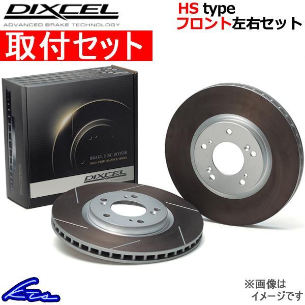 ディクセル HSタイプ フロント左右セット ブレーキディスク ブルーバード HU13/PU13 3212567 取付セット DIXCEL ディスクローター ブレーキローター