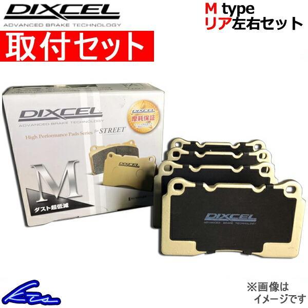 ディクセル Mタイプ リア左右セット ブレーキパッド アルファード/ヴェルファイア ANH10W/ANH15W/MNH10W/MNH15W 315396 取付セット DIXCEL M-type