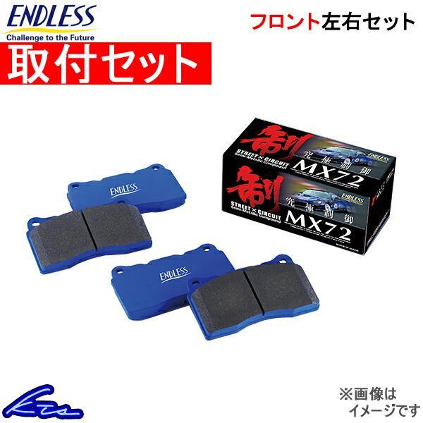 エンドレス MX72 フロント左右セット ブレーキパッド フォレスター SF5/SF9 EP348 取付セット ENDLESS ブレーキパット