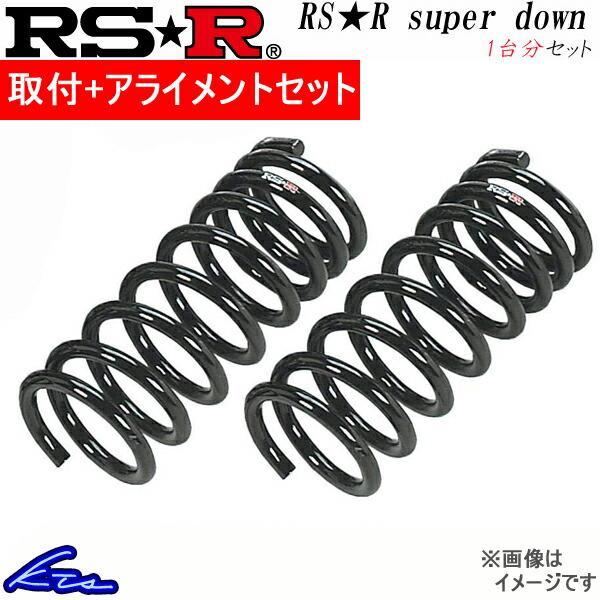 RS-R RS-Rスーパーダウン 1台分 ダウンサス アベニール PNW10 N624S 取付セット アライメント込 RSR RS★R SUPER DOWN ダウンスプリング バネ コイルスプリング