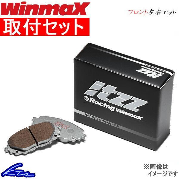 ウインマックス イッツ R6 フロント左右セット ブレーキパッド プリウス NHW10 279 取付セット WinmaX ウィンマックス itzz ブレーキパット