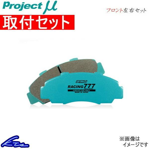 プロジェクトμ レーシング777 フロント左右セット ブレーキパッド スプリンター AE82 F182 取付セット プロジェクトミュー プロミュー プロμ RACING777
