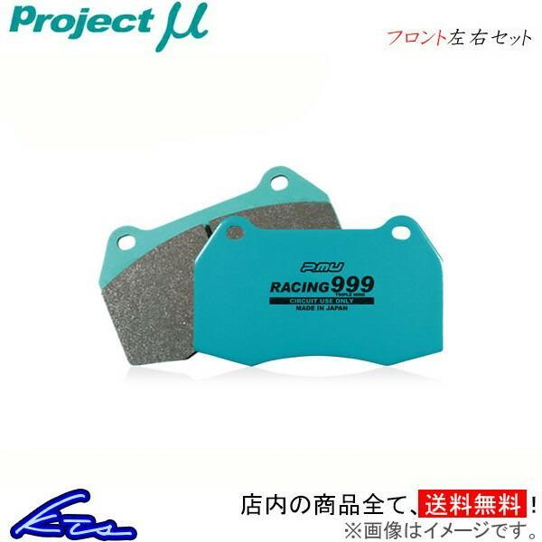 プロジェクトμ レーシング999 激安通販販売 フロント左右セット ブレーキパッド ロードスター ND5RC 今季も再入荷 プロミュー RACING999 プロジェクトミュー F459 プロμ ブレーキパット