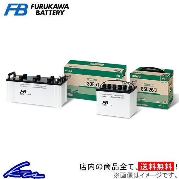 古河電池 アルティカ バス·トラック カーバッテリー ファイター TKG-FK71F TB-75D23R 古河バッテリー 古川電池 Altica 自動車用バッテリー 自動車バッテリー