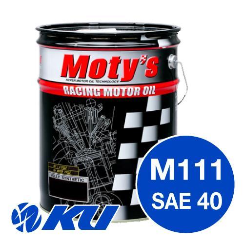 モティーズ M111 エンジンオイル 【5W-40 20L×1缶】【代引不可】 Moty's  サーキット レーシングスペック 高回転レスポンスUP