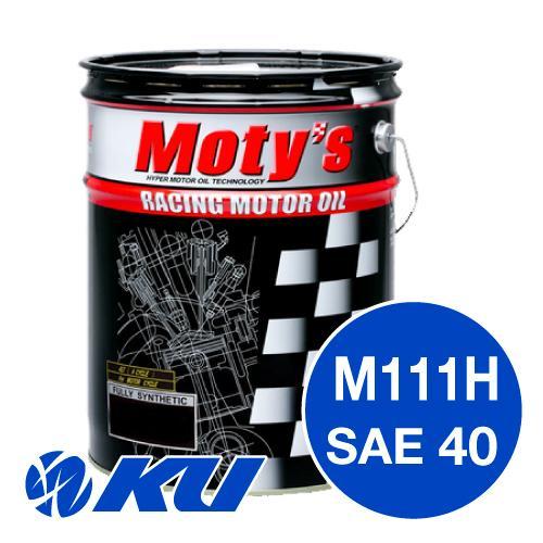 モティーズ M111H エンジンオイル 【10W-40 20L×1缶】【代引不可】 Moty's  サーキット レーシングスペック 高回転レスポンスU