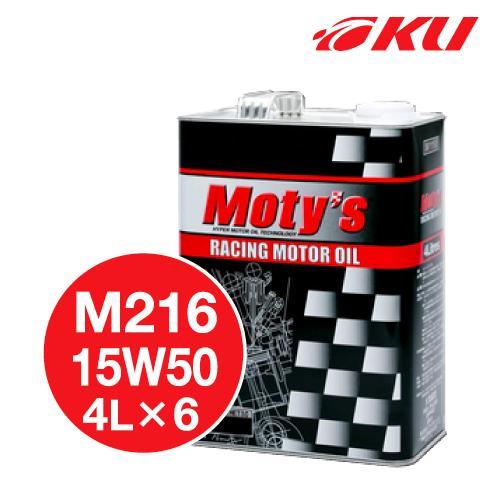 モティーズ M216 エンジンオイル 【15W-50 4L×6缶】【代引不可】 Moty's ストリート走行 サーキット走行 旧車 特殊鉱物油 MOT