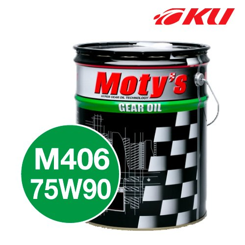 モティーズ M406 ギヤオイル 【75W90 20L×1缶】【代引不可】 化学合成油 レーシングスペック LSD対応 Moty's MOTYS