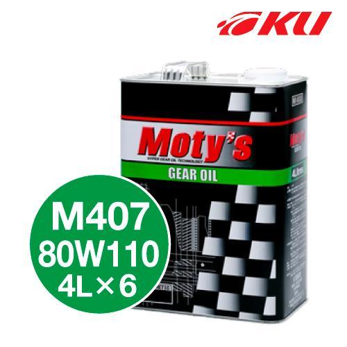 モティーズ M407 ギヤオイル 【80W-110 4L×6缶】【代引不可】 化学合成油 レーシングスペック LSD対応 Moty's MOTYS 8