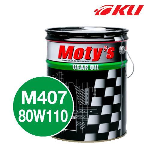 モティーズ M407 ギヤオイル 【80W-110 20L×1缶】【代引不可】 化学合成油 レーシングスペック LSD対応 Moty's MOTYS