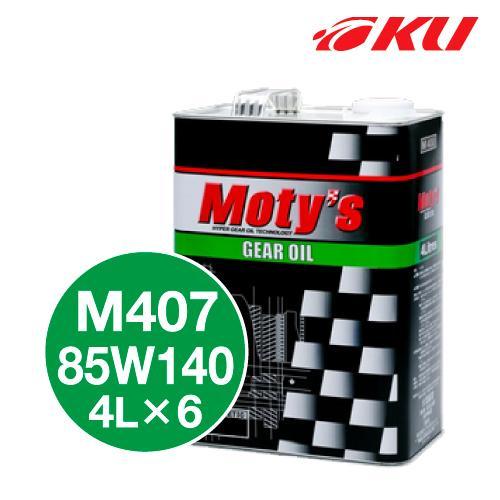 モティーズ M407 ギヤオイル 【85W-140 4L×6缶】【代引不可】 化学合成油 レーシングスペック LSD対応 Moty's MOTYS 8