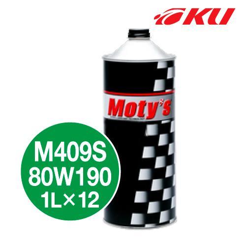 モティーズ M409S ギヤオイル 【80W-190 1L×12缶】【代引不可】 化学合成油 レーシングスペック 高温·高負荷使用 FF車 LSD対応