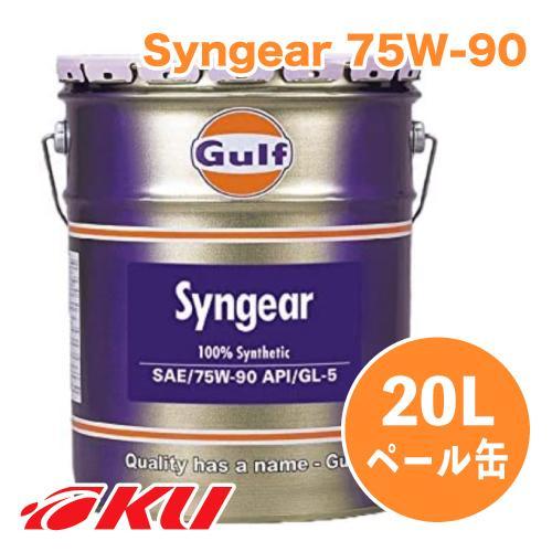 Gulf Syngear ギアオイル【75W-90 20L×1缶】 ガルフ シンギヤー GEAR OIL デフ LSD対応 ガルフオイル 75W90