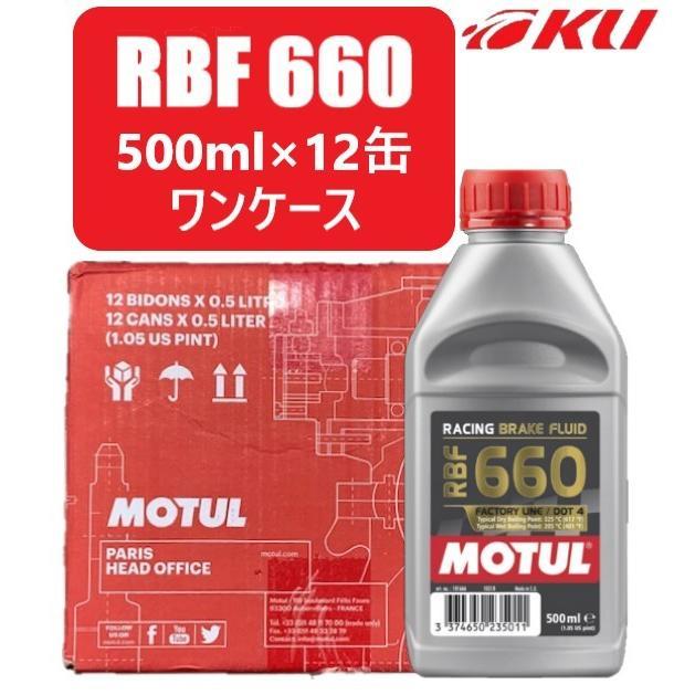 [国内正規品]MOTUL RBF 660 FACTORY LINE BRAKE FLUID【500ml×12缶】SAE粘度/DOT規格DOT4 100