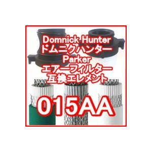 ドムニクハンター <domnick hunter> 015AA互換エレメント(OIL-X EVOLUTION フィルター用)