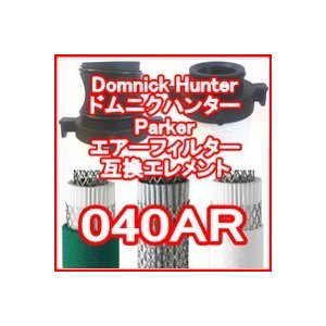 ドムニクハンター <domnick hunter> 040AR互換エレメント(OIL-X EVOLUTION フィルター用)