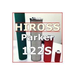 Hiross「Parker」社122S互換エレメント(Sグレードフィルター用)