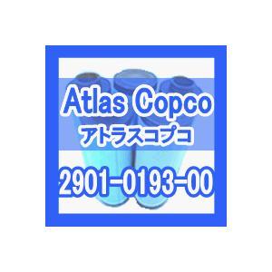アトラスコプコ「Atlas Copco」2901-0193-00互換エレメント(DD旧シリーズパーティキュレート用)