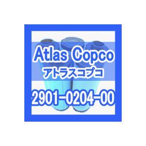 アトラスコプコ「Atlas Copco」2901-0204-00互換エレメント(QD旧シリーズアブソーバー用)