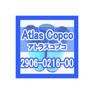 アトラスコプコ「Atlas Copco」2906-0216-00互換エレメント(QD旧シリーズアブソーバー用)