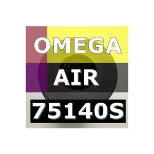 オメガ「omega」75140S互換エレメント(圧縮空気AFミクロフィルターSシリーズ AF 2406 S用)