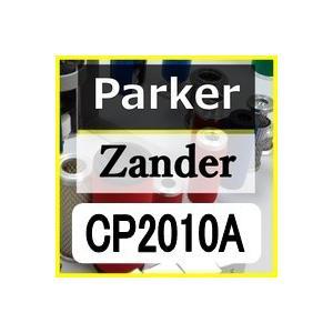 Zander「Parker」社GLフィルターシリーズ CP2010A互換エレメント(Aグレード用)