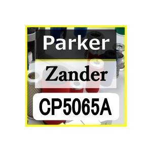 Zander「Parker」社GLフィルターシリーズ CP5065A互換エレメント(Aグレード用)