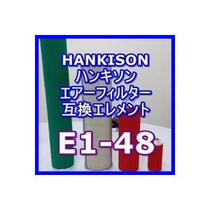 ハンキソン「Hankison」 E1-48互換エレメント(オイルベーパリムーバルフィルタHNシリーズ NI-HN23用)