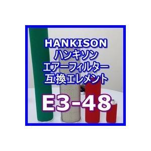 ハンキソン「Hankison」 E3-48互換エレメント(ウルトラフィルタUNシリーズ NI-UN23用)