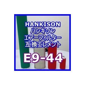 ハンキソン「Hankison」 E9-44互換エレメント(セパレータフィルタCNシリーズ NI-CN18用)