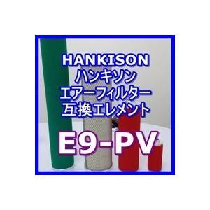 ハンキソン「Hankison」 E9-PV/E9-52互換エレメント(セパレータフィルタCNシリーズ NI-CN18用)