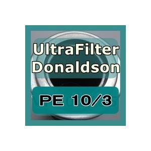ドナルドソン ウルトラフィルター 「Donaldson Ultrafilter」PE 10/3互換エレメント(PEグレード用)