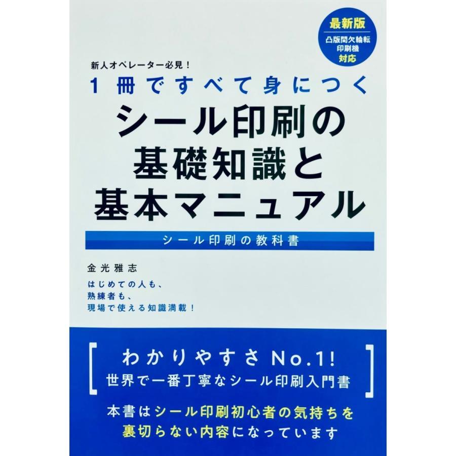 印刷マニュアル本(プロ向け) kuboiink-store