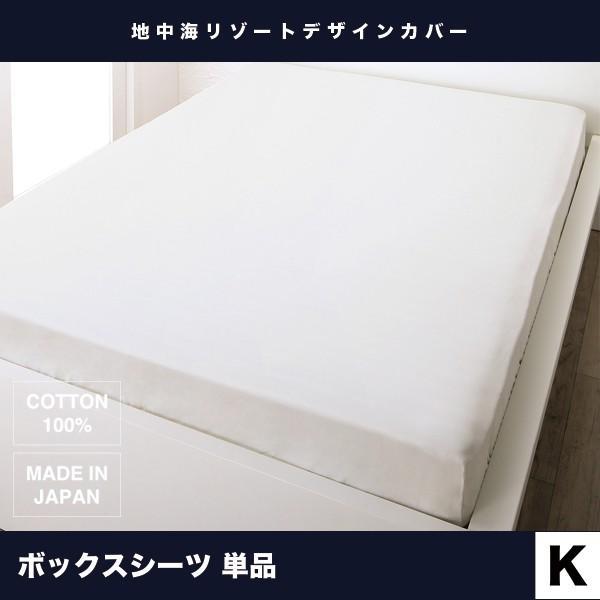 ボックスシーツ マットレスカバー シーツ ホワイト アイボリー ナチュラル 日本製 シンプル おしゃれ キング 無地 ベッド用