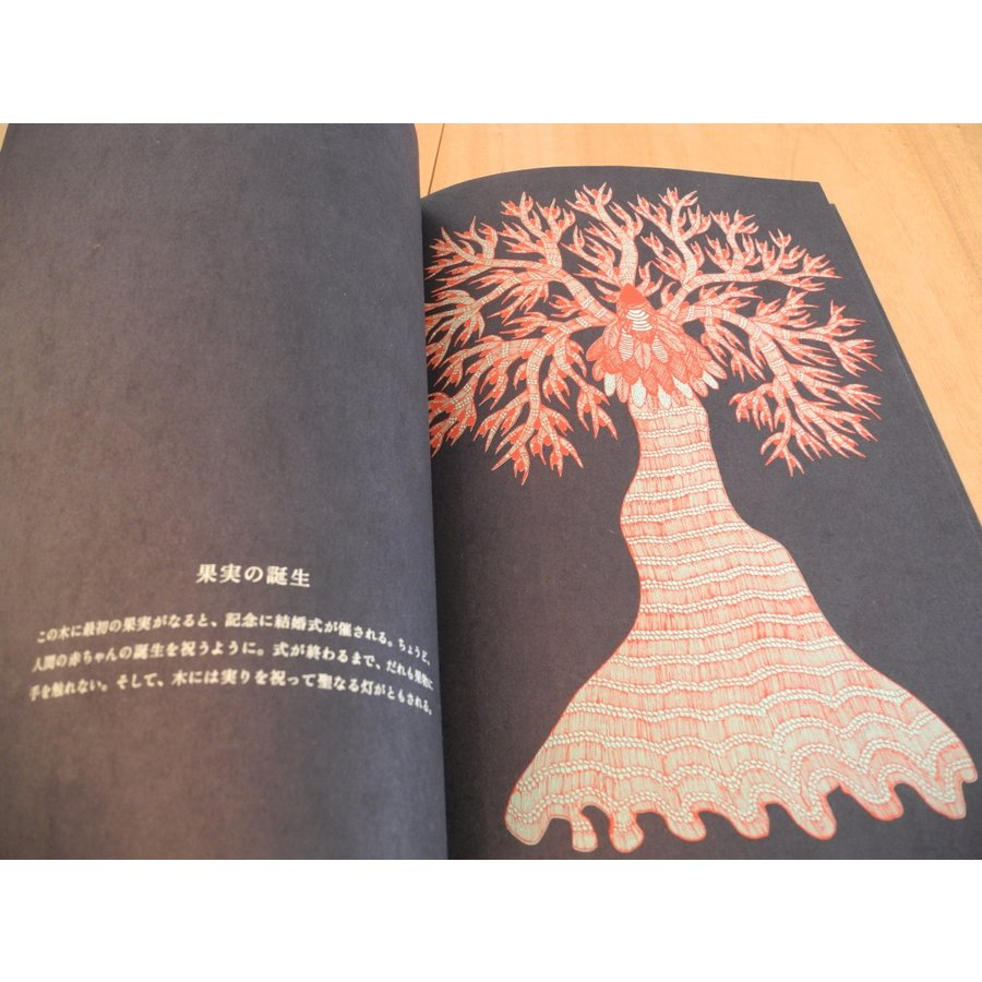 【完売】夜の木(10刷)|kubrick|03