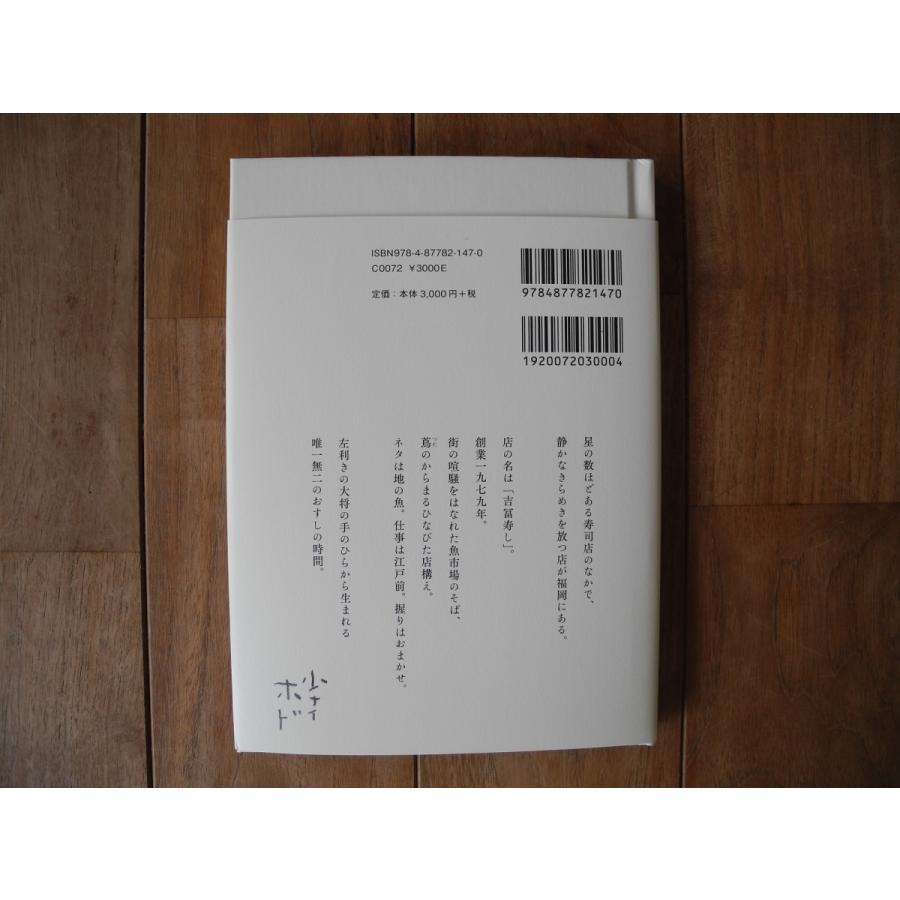 Less is/吉冨等、ホンマタカシ|kubrick|02