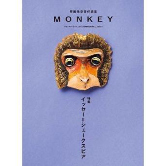 MONKEY vol.24(2021SUMMER/FALL)  特集 イッセー=シェークスピア|kubrick
