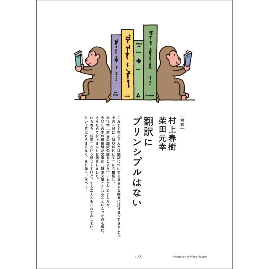 MONKEY vol.24(2021SUMMER/FALL)  特集 イッセー=シェークスピア|kubrick|05