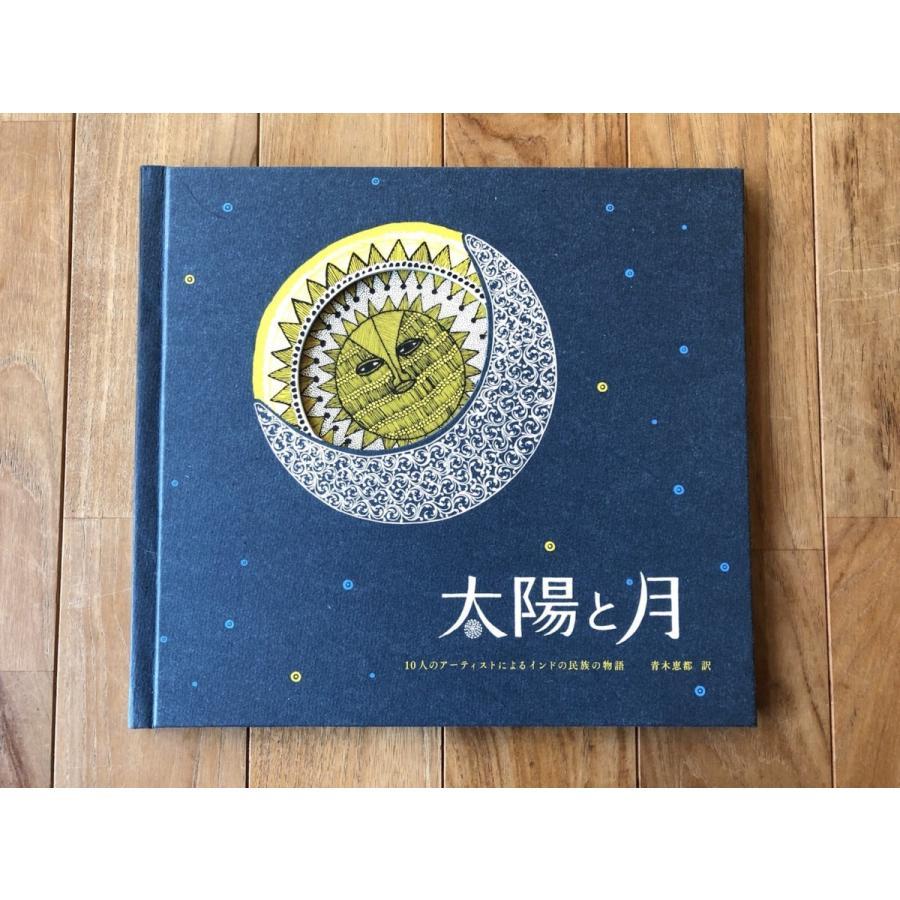 太陽と月(3刷) kubrick