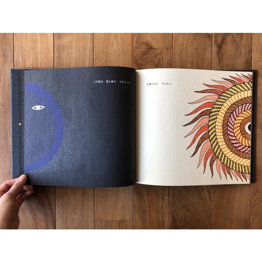 太陽と月(3刷) kubrick 02