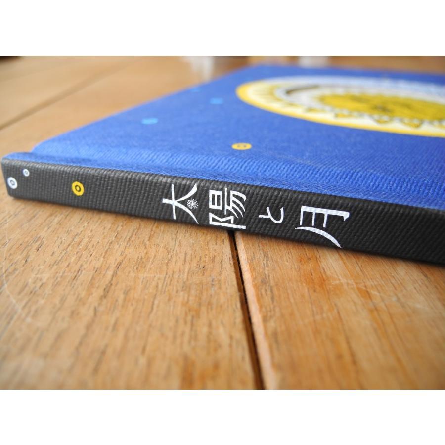 太陽と月(3刷) kubrick 04