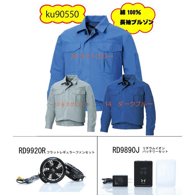 「充電式フルセット「KU90550長袖ブルゾン+フラットレギュラーファン+ケーブル+バッテリー+充電器+ケース」 」カッコよく、スタイリッシュ!