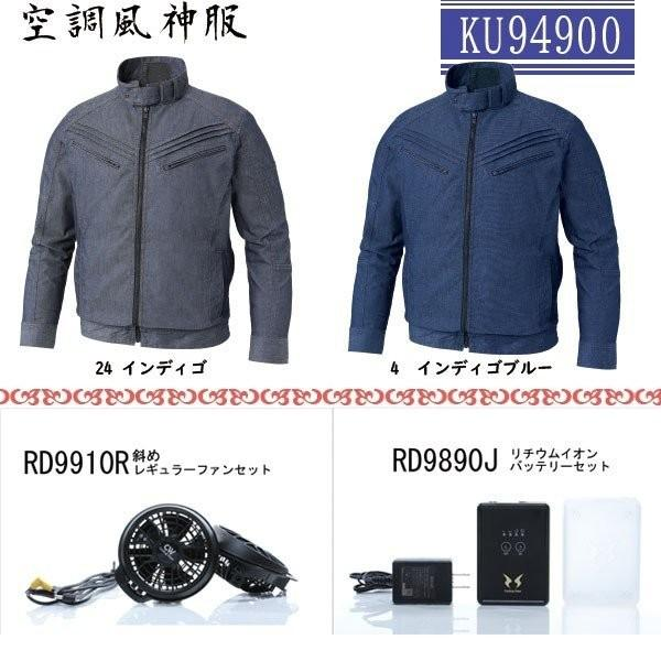 充電式フルセット「KU94900 長袖ブルゾン+斜めレギュラーファン+ケーブル+バッテリー+充電器+ケース」 カッコよく、スタイリッシュ!