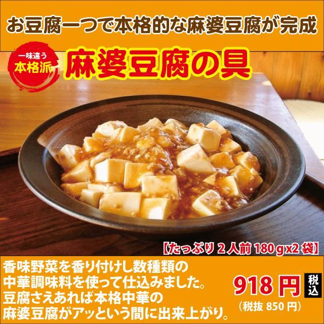 麻婆豆腐の具 豆腐一つで簡単調理|kuihuku-hourai